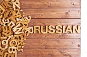 שפה רוסית