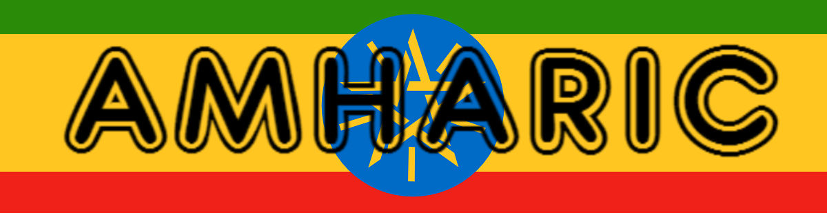 דגל אתיופיה עם המילה אמהרית