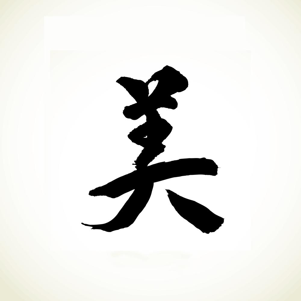 מילה בסינית