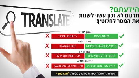 הידעת? תרגום לא נכון עשוי לשנות את המסר