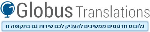 גלובוס תרגומים